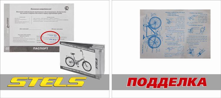 Как сделать документы на велосипед самому